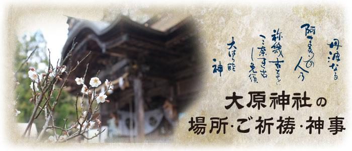 大原神社の場所、ご祈祷、神事