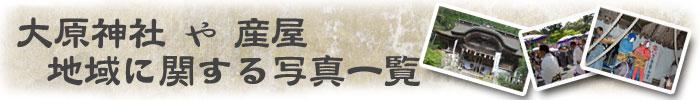 大原神社、産屋、大原地域に関する写真