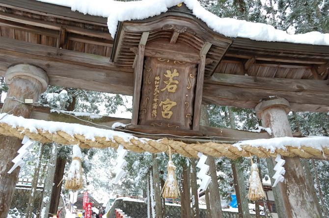 綾部 若宮神社 厄除け 雪の日