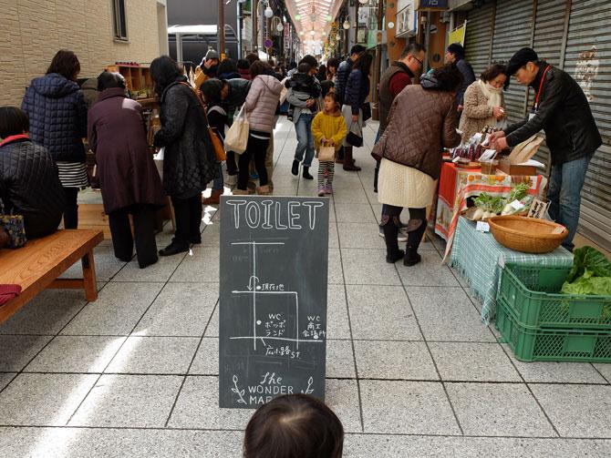福知山ワンダーマーケット|古さと新しさと美味しいに出会る