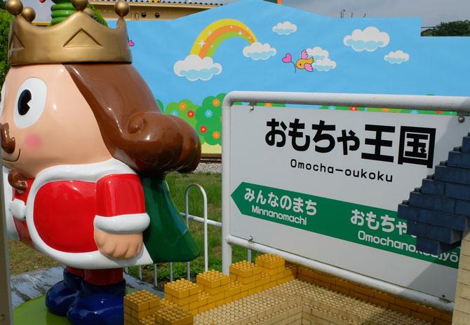 東条湖おもちゃ王国 駅
