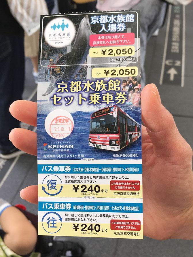 京都水族館お得チケット