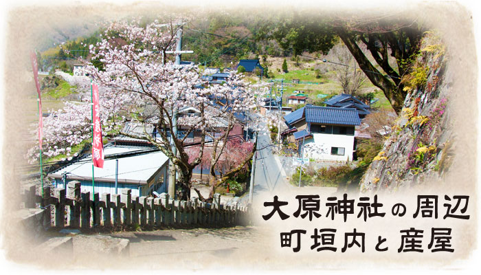 大原神社周辺と産屋